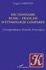 Книга Dictionnaire Russe-Français D'étymologie Compare: Correspondances lexicales historiques