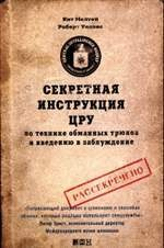 Книга Секретная инструкция ЦРУ по технике обманных трюков и введению в заблуждение