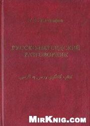 Книга Русско-персидский разговорник