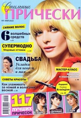 Журнал Стильные прически №5 (май 2010)
