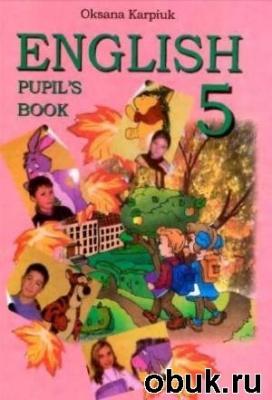 Книга Карп'юк О. - Англійська мова. 5 клас