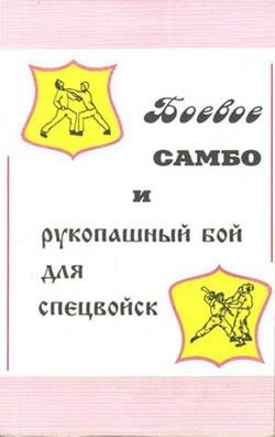 Книга Боевое самбо и рукопашный бой для спецвойск
