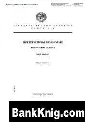 Книга Презервативы резиновые. Технические условия.