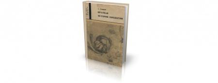 Книга В книге Айзека Азимова «Краткая история биологии» (1967, 2002) рассматривается сложный путь развития биологии с древних времен