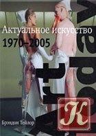 Книга Актуальное искусство 1970-2005
