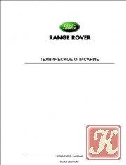 Книга Range Rover. Техническое описание.  Сервис мануал на автомобиль Range Rover выпуска 2002-2006 годов.