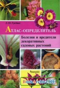Книга Атлас - определитель. Болезни и вредители декоративных садовых растений.