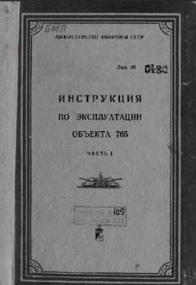Книга Инструкция по Эксплуатации Объекта 765 (БМП)