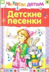 Детские песенки