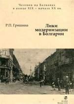 Лики модернизации в Болгарии в конце XIX - начале XX веков