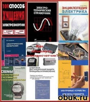 Книга 220 книг и журналов для электриков и электронщиков