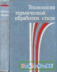 Книга Технология термической обработки стали.