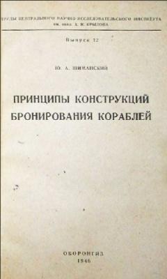 Книга Принципы конструкций бронирования кораблей
