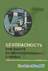 Книга Безопасность при работе на металлорежущих станках.