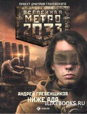 Гребенщиков Андрей - Метро 2033. Ниже ада