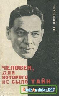 Книга Человек, для которого не было тайн.