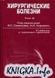 Книга Хирургические болезни: учеб.: в 2 т. Том 2