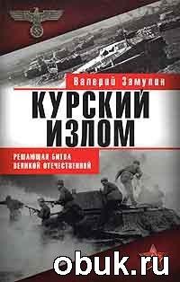 Книга Курский излом. Решающая битва Великой Отечественной