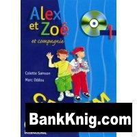 Аудиокнига Samson С,  Oddou М. - Cle international. Alex et Zoe et Compagnie. Niveau 1