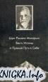 Книга Весть Истины и Прямой Путь к Себе