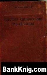 Книга Чистые химические вещества