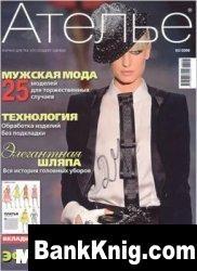Журнал Ателье №3 2008
