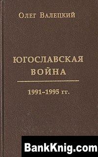 Книга Валецкий Олег Витальевич  Югославская война
