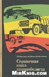 Справочная книга автомобилиста