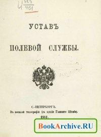 Книга Устав полевой службы.
