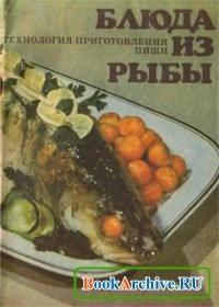 Книга Технология приготовления пищи. Блюда из рыбы.