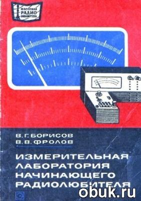 Книга Измерительная лаборатория начинающего радиолюбителя