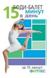 Книга Боди-балет. 15 минут в день