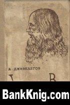 Книга Леонардо да Винчи. Серия ЖЗЛ