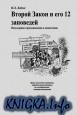 Книга Второй Закон и его 12 заповедей. Популярная термодинамика и химическая...