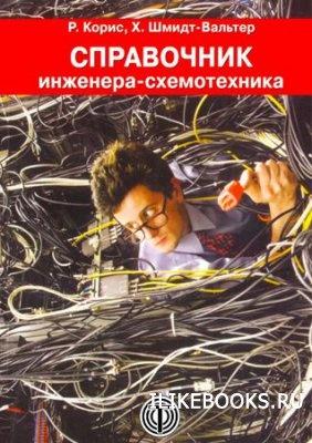 Книга Корис Р., Шмидт-Вальтер Х. - Справочник инженера-схемотехника