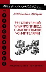 Книга Регулируемый электропривод с магнитными усилителями