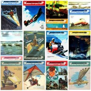 Журнал Журнал Архив журнала Моделист-конструктор №1-12 (январь-декабрь 1972)