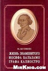 Чудесная жизнь знаменитого Иосифа Бальзамо, графа Калиостро (аудиокнига)