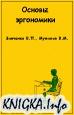 Книга Основы эргономики
