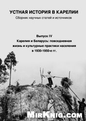 Книга Устная история в Карелии: сборник научных статей и источников. Вып. IV
