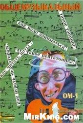 Книга Guitar College. Сборник общемузыкальный (ОМ-1)