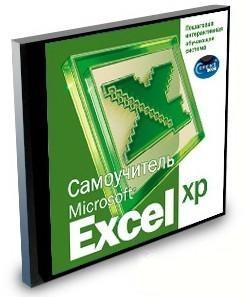 Самоучитель Microsoft Excel XP - интерактивные видеоуроки
