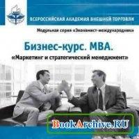 Бизнес-курс МВА. Маркетинг и стратегический менеджмент