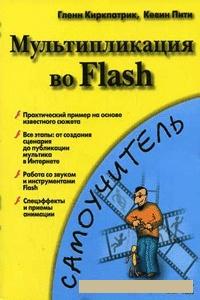 Книга Мультипликация во Flash