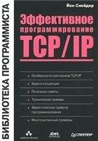 Книга Эффективное программирование TCP/IP