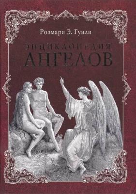 Книга Энциклопедия ангелов.