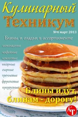 Журнал Кулинарный техникум