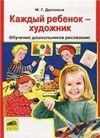 Книга Каждый ребенок - художник. Обучение дошкольников рисованию