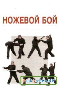 Книга Ближний ножевой бой - Советская школа
