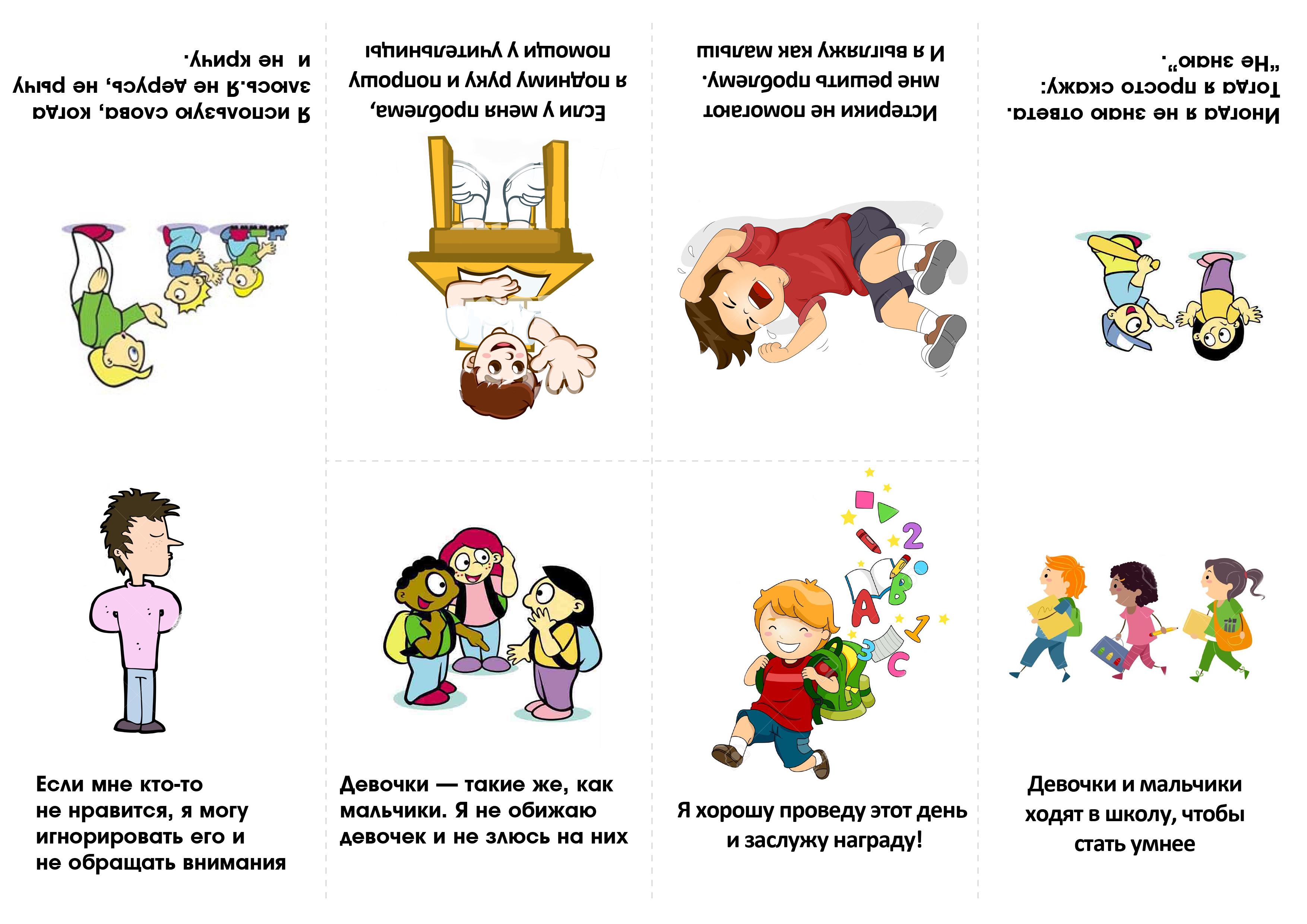 Социальные истории. Мини-книга: поведение в школе